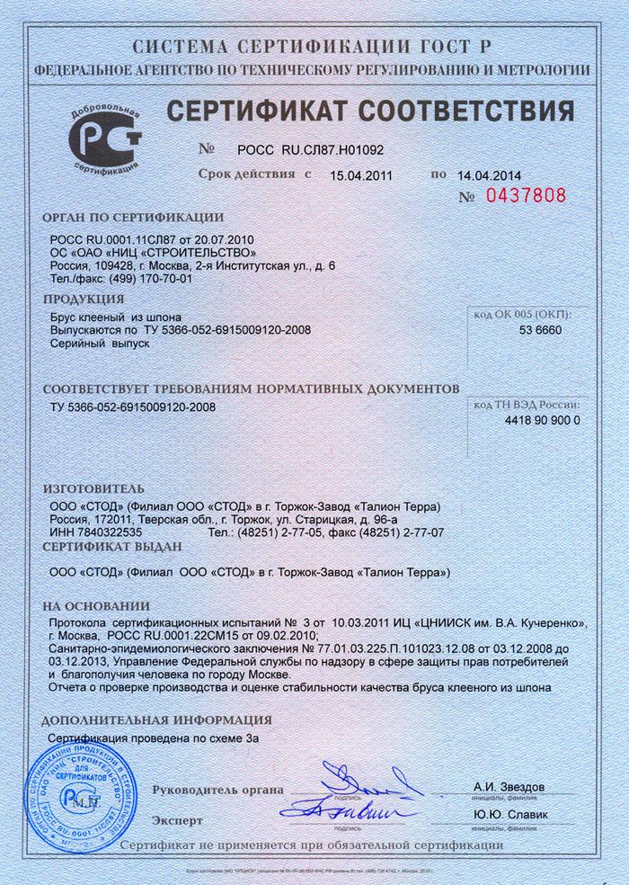 сертификат на пиломатериал алтайский край